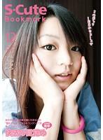 【無料無修正動画・無修正動画】adaruto動画無料 S-Cute Bookmark 12 快感の目覚め このは 【このは無修正動画】
