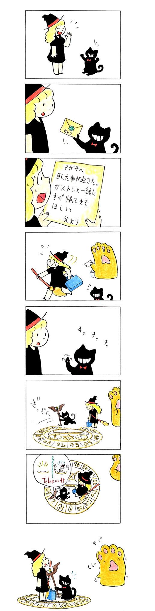 猫の手 221