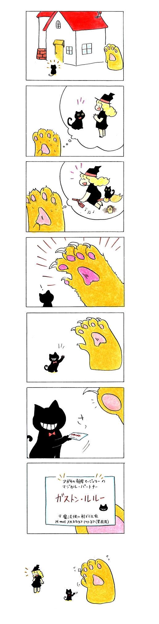 猫の手 220