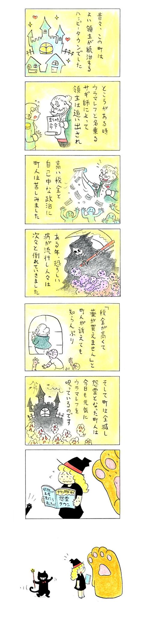 猫の手 229