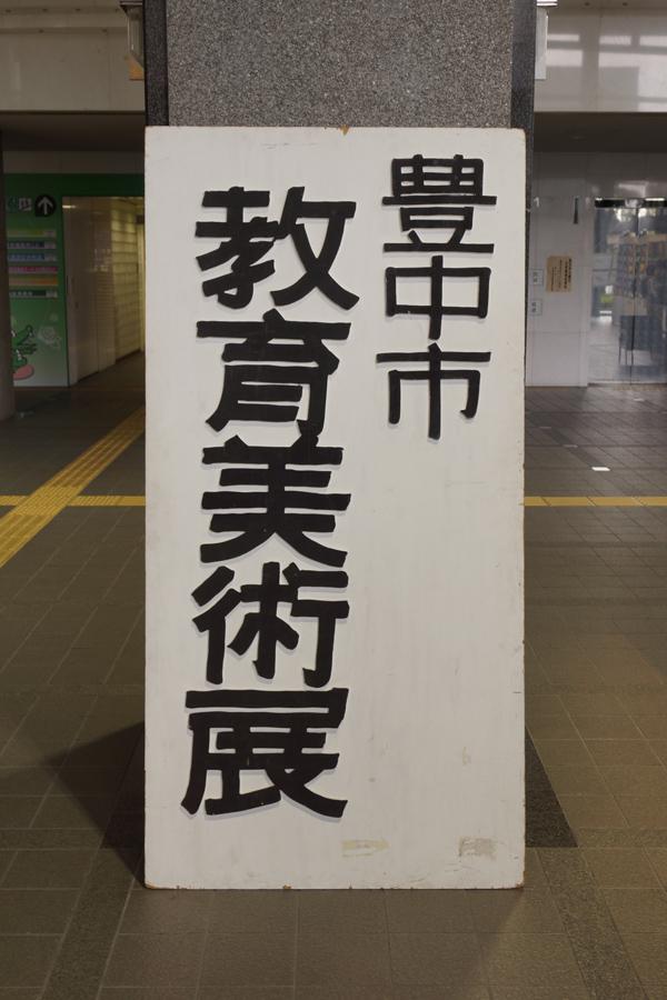 20131206_豊中市教育美術展_2