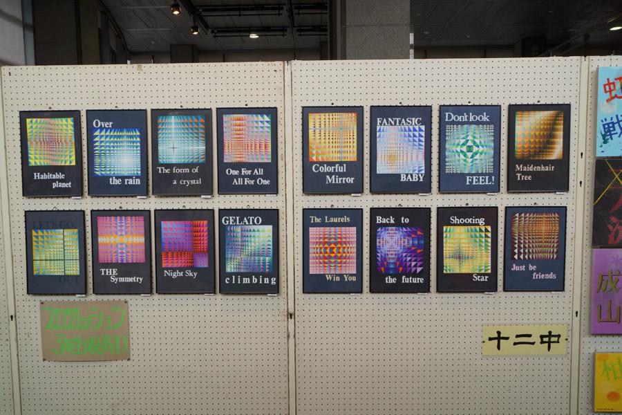 20131206_豊中市教育美術展_1