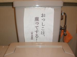 トイレの仕組化の為に