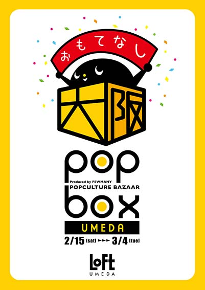 0popbox-UMEDA.jpg