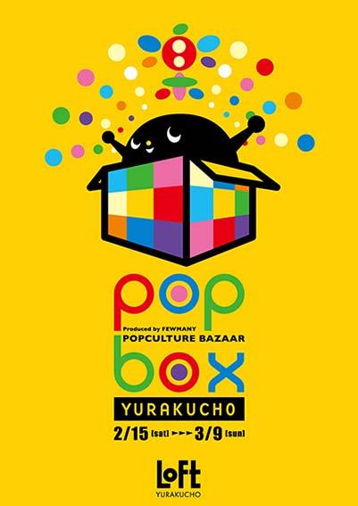 0popbox-yuraku.jpg