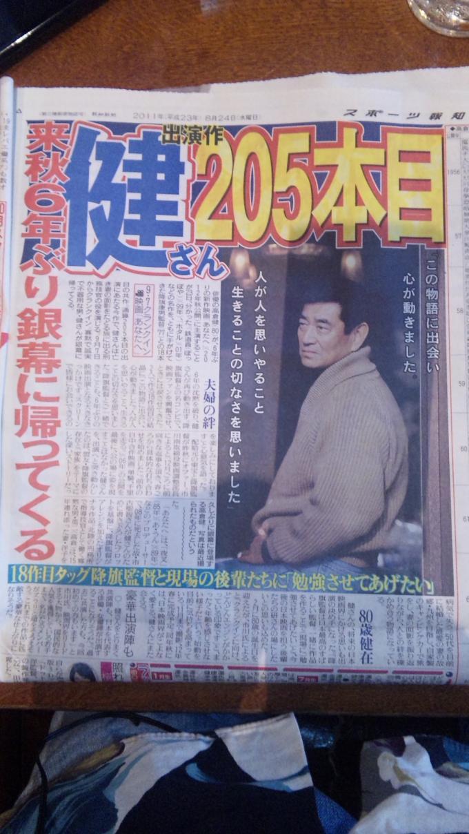 Ken  takakura_20110830