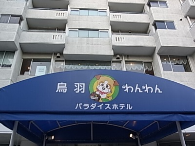 s-ホテル