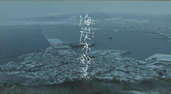 海炭市叙景4