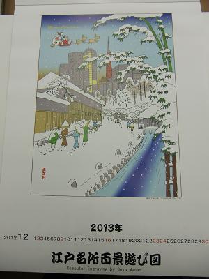 瀬谷さんカレンダー1修正