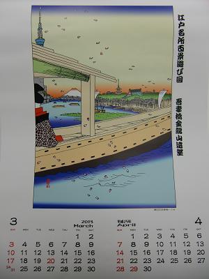 瀬谷さんカレンダー3修正