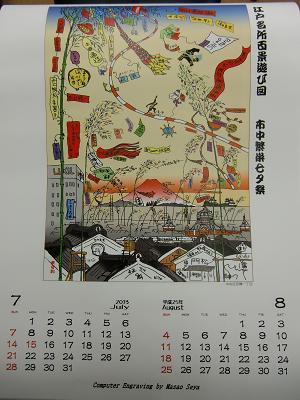 瀬谷さんカレンダー4修正