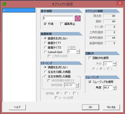 スクリーンショット 2014-01-26 100950