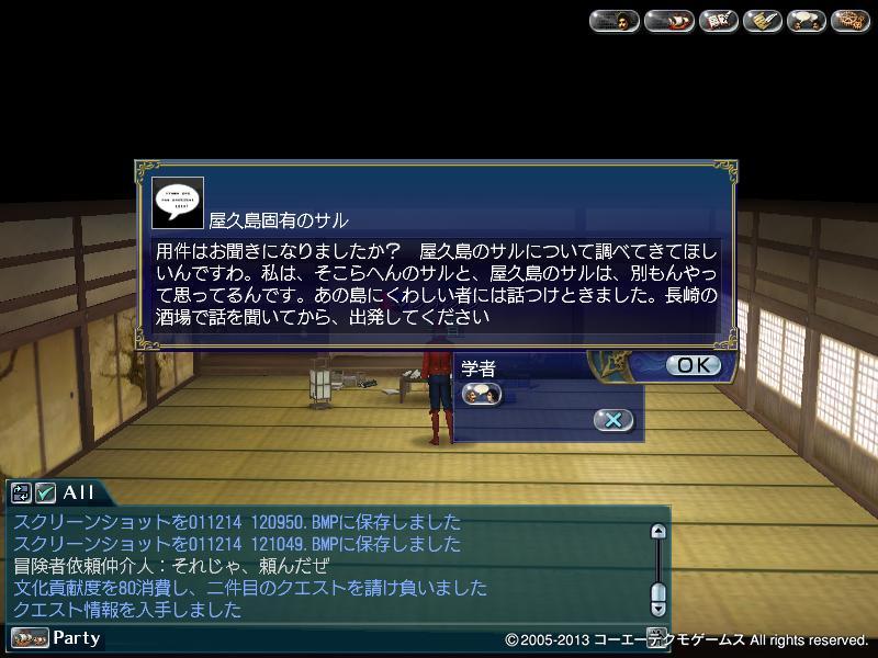 屋久島のサルの調査_1