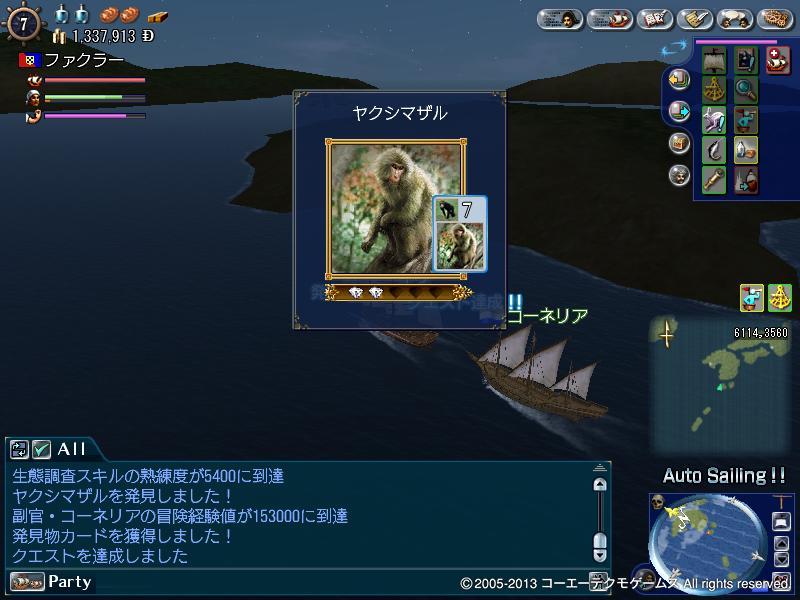 屋久島のサルの調査_3