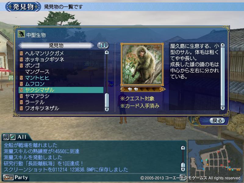 屋久島のサルの調査_4