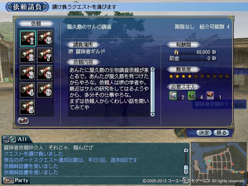 屋久島のサルの調査_0
