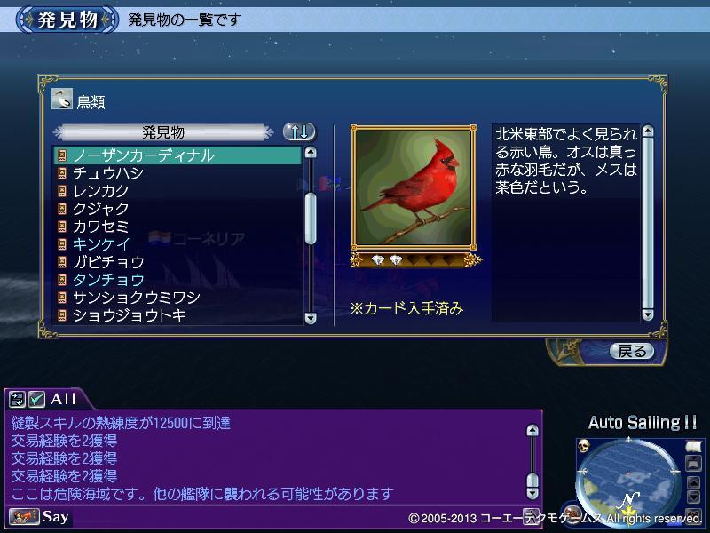羽ばたく真紅_2
