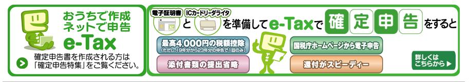 国税庁 e-tax確定申告画像