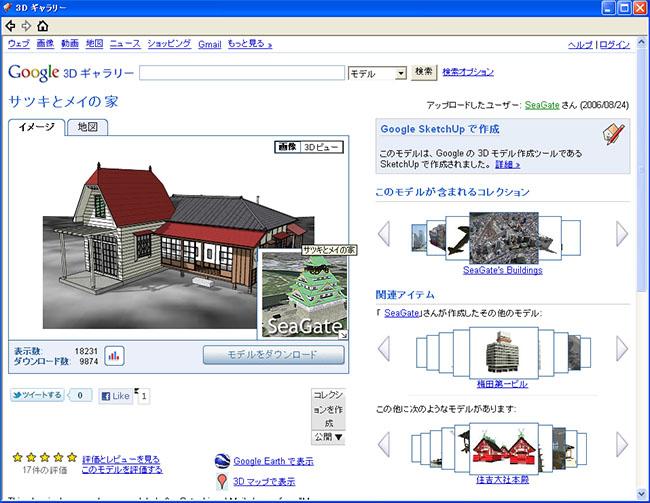 GoogleSketchUpGallery
