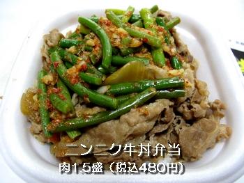 すき家 ニンニク牛丼