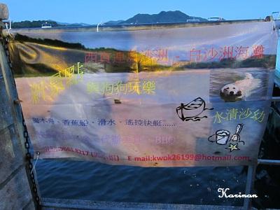 ブログ 8.30 ⑥ 西貢 IMG_9158