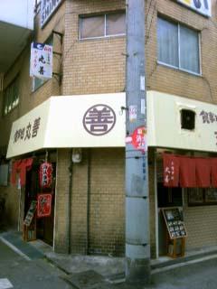 0217店