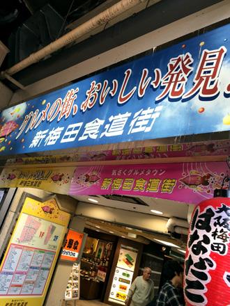 1101新梅田食道街