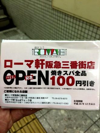 1102割引券