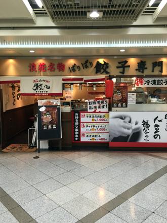 1117店