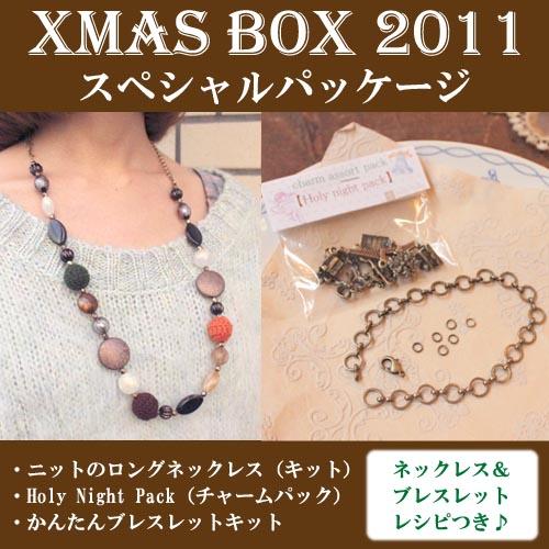 xmasbox-kit[2]