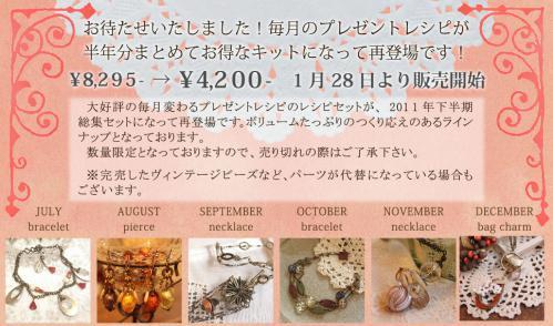 2011reshipure-shimohannki.jpg