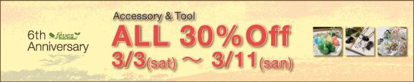30%オフセール