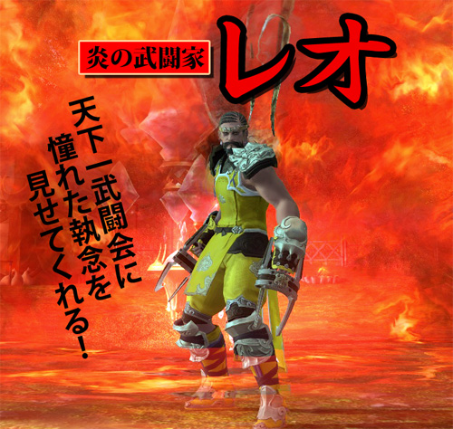 炎の武戦家レオ