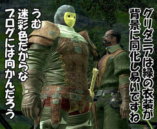 FF14ってなんなんだろう-グリで緑の衣装はやめよう