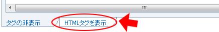 FF14ってなんなんだろう-HTML編集タグを押す