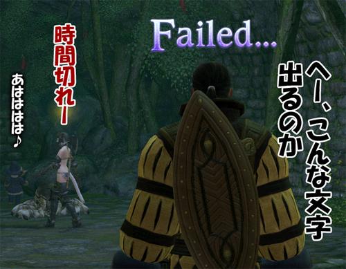 FF14ってなんなんだろう-Failed