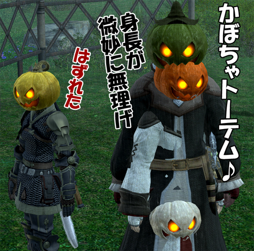 FF14ってなんなんだろう-かぼちゃトーテム
