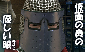 仮面の奥の優しい眼