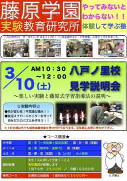 2012新入生募集チラシ八戸ノ里
