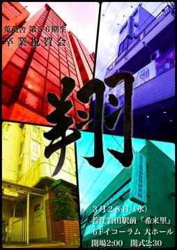th_2012ポスター1