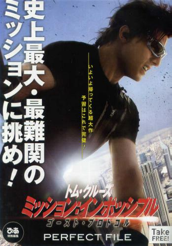 mission-impossible_20111216154913.jpg