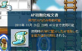 MapleStory_2011_1119_204959_553.png
