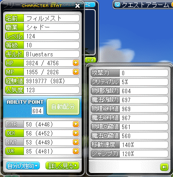 MapleStory_2011_1119_205343_603.png
