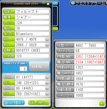 MapleStory_2011_1119_215412_906.png