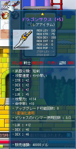 MapleStory_2011_1204_100835_726.png