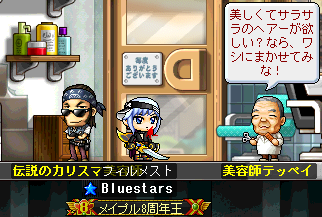 MapleStory_2012_0104_152505_666.png