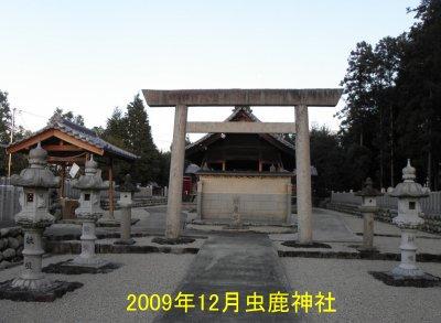 獣の虫、独身、孤独、独活(ウド)独楽塗り(コマ)独楽鼠(コマネズミ)神社