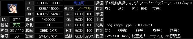 140万勝