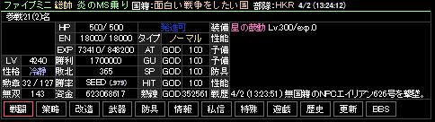 170万勝