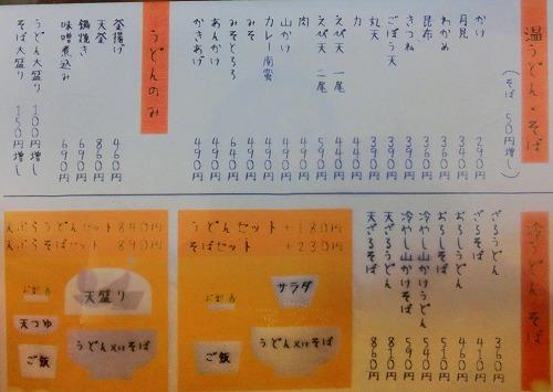 s-つるてんメニュー11CIMG9039